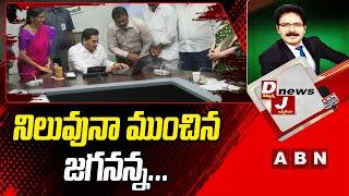 DJ News: నిలువునా ముంచిన జగనన్న...| YSR Bheema Scheme | CM Jagan | Dammunna Journalism | ABN Telugu - ABNTELUGUTV