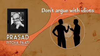 Don't argue with idiots ll Prasad PitchaPaati by PrasadThota - IGTELUGU