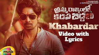 RGV Amma Rajyam Lo Kadapa Biddalu Songs | Khabardar Video Song With Lyrics | Dhanraj | Mango Music - MANGOMUSIC