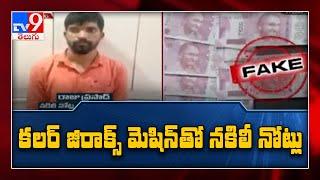 Hyderabad : నకిలీ నోట్ల ముఠా అరెస్ట్ -  TV9 - TV9