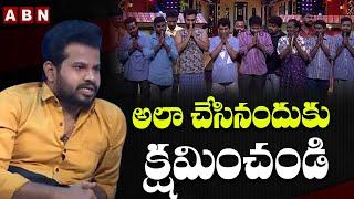 Hyper Aadi Bathukamma Skit Controversy : Am Sorry to Telangana | Sridevi Drama Company Aadi Skit ABN - ABNTELUGUTV