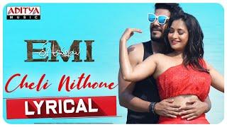 Cheli Nithone Lyrical | Ee Ammayi ( EMI ) Songs | Ravishankar | Donthu Ramesh - ADITYAMUSIC