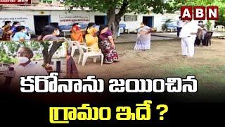 కరోనాను జయించిన గ్రామం ఇదే ?  | Coronavirus | Warangal Rural District | ABN Telugu - ABNTELUGUTV