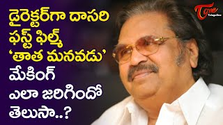 An Unknown Story Of Director Dasari Narayana Rao First Film Tata Manavadu Making | TeluguOne - TELUGUONE
