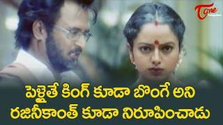 పెళ్ళైతే కింగు కూడా బొంగే.. | Rajanikanth And Soundarya Best Movie Scene | TeluguOne - TELUGUONE