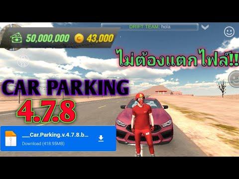 [แจกเกมcar-parking](เวอร์ชั่น4