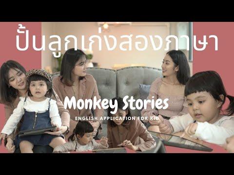 รู้งี้ให้ลูกเรียนกับ-Monkey-St