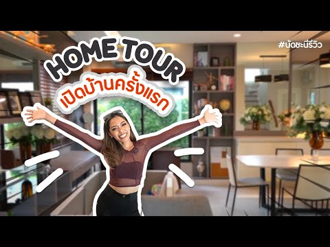 Hometour-:-เปิดบ้านมิ้ลค์นัดชะ