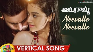 Neevalle Neevalle Romantic Vertical Song | Aatagallu Telugu Movie | Nara Rohit | Darshana Banik - MANGOMUSIC