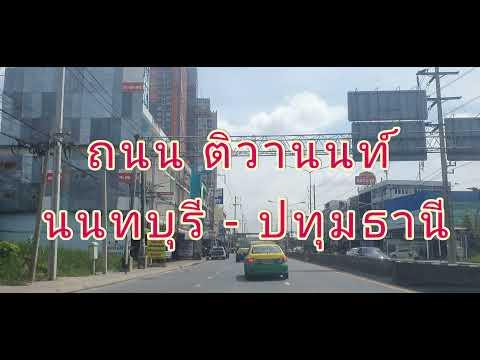 ถนน-ติวานนท์-นนทบุรี---ปทุมธาน
