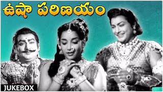 Usha Parinayam Jukebox | Usha Parinayam Telugu Movie | S.V.Ranga Rao, Jamuna, Kanta Rao - RAJSHRITELUGU