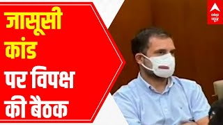 Opposition leaders hold meeting in Parl over Pegasus - ABPNEWSTV