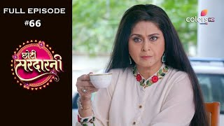 Choti Sarrdaarni - Full Episode 66 - With English Subtitles - COLORSTV