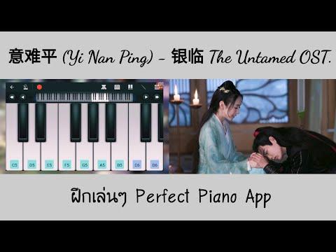 意难平-Yi-Nan-Ping-(Flute)-The-Un