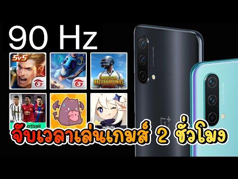 OnePlus-Nord-CE-5G-จับเวลาเล่น