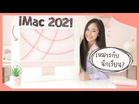 พรีวิว-iMac-2021-M1-สีชมพู-(-เ
