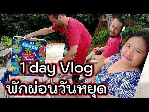 1-day-Vlog-|-พักผ่อนวันหยุด-EP