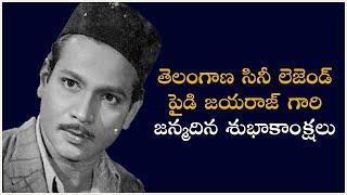Paidi Jayraj Birthday Special Video | #HBDPaidiJayraj | Producer Prasanna Kumar | TFPC - TFPC