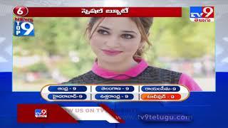 తెలుగు సినిమా ఆణిముత్యం : Top 9 News : Tollywood News  - TV9 - TV9