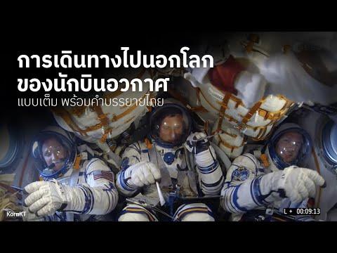 นักบินอวกาศไปนอกโลกได้อย่างไร-