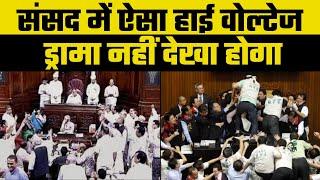 High voltage Drama in Monsoon Session: संसद में आज फिर High Voltage संग्राम, देखे क्या हुआ - ITVNEWSINDIA