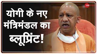 Uttar Pradesh: मंत्रिमंडल विस्तार से योगी क्या-क्या साधेंगे ? | CM Yodi Adiytanath | Latest News - ZEENEWS