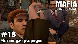 Прохождение Mafia - Миссия 18 - Чисто для разрядки