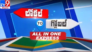 Telugu Headlines : లోకల్ to గ్లోబల్ || All In One Express - TV9 - TV9