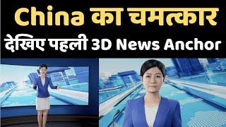 China का धमाका, Launch की पहली 3D News Anchor - AAJKIKHABAR1