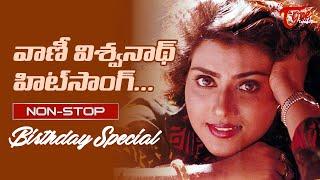 Vani Viswanath Birthday Special | All Time Hit Telugu Movie Video Songs jukebox | TeluguOne - TELUGUONE