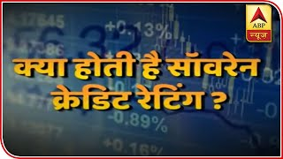 What Is Credit Rating And How Does It Affect a Country's Economic Outlook? | ABP News - ABPNEWSTV