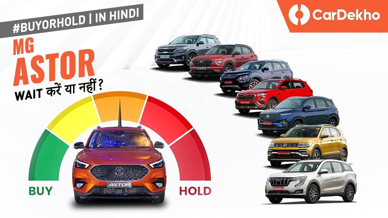 MG Astor vs Creta, Seltos, Kushaq, Taigun and More! | SUV Buyers: इसे SKIP मत करना! #BuyOrHold