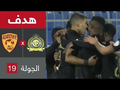 هدف عبد الرزاق حمد الله الرائع في مرمى القادسية - البطولة السعودية -
