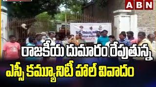 Controversy on SC Community Hall in Kurnool   ABN Telugu - ABNTELUGUTV
