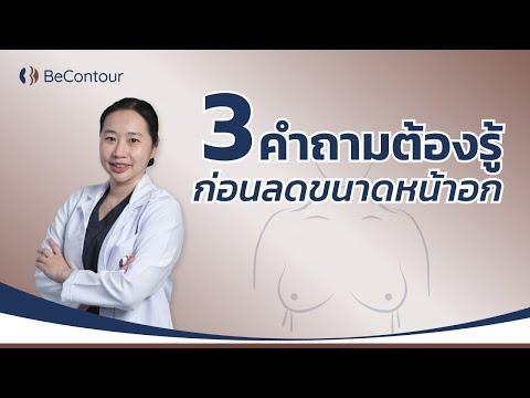 3-คำถามต้องรู้-ก่อนลดขนาดหน้าอ