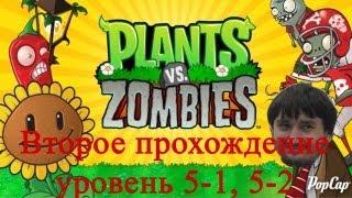 Растения против зомби Второе прохождение уровень 5-1, 5-2