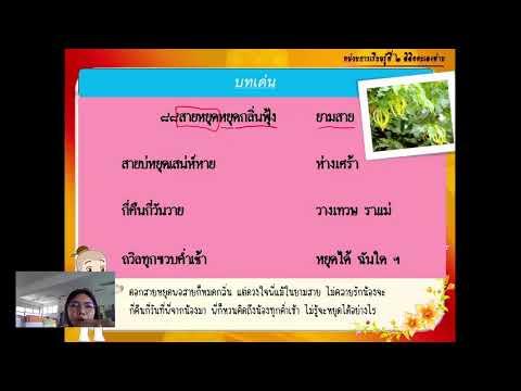 เรียนภาษาไทย-ม.๕-(สตรีมแบบสดขอ
