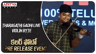 Tharagathi Gadhi Live Violin Byte | Sandilya | Color Photo Songs - ADITYAMUSIC