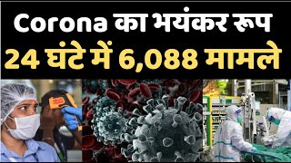 खतरनाक हुआ Corona! 24 घंटे में 6,654 मामले - AAJKIKHABAR1