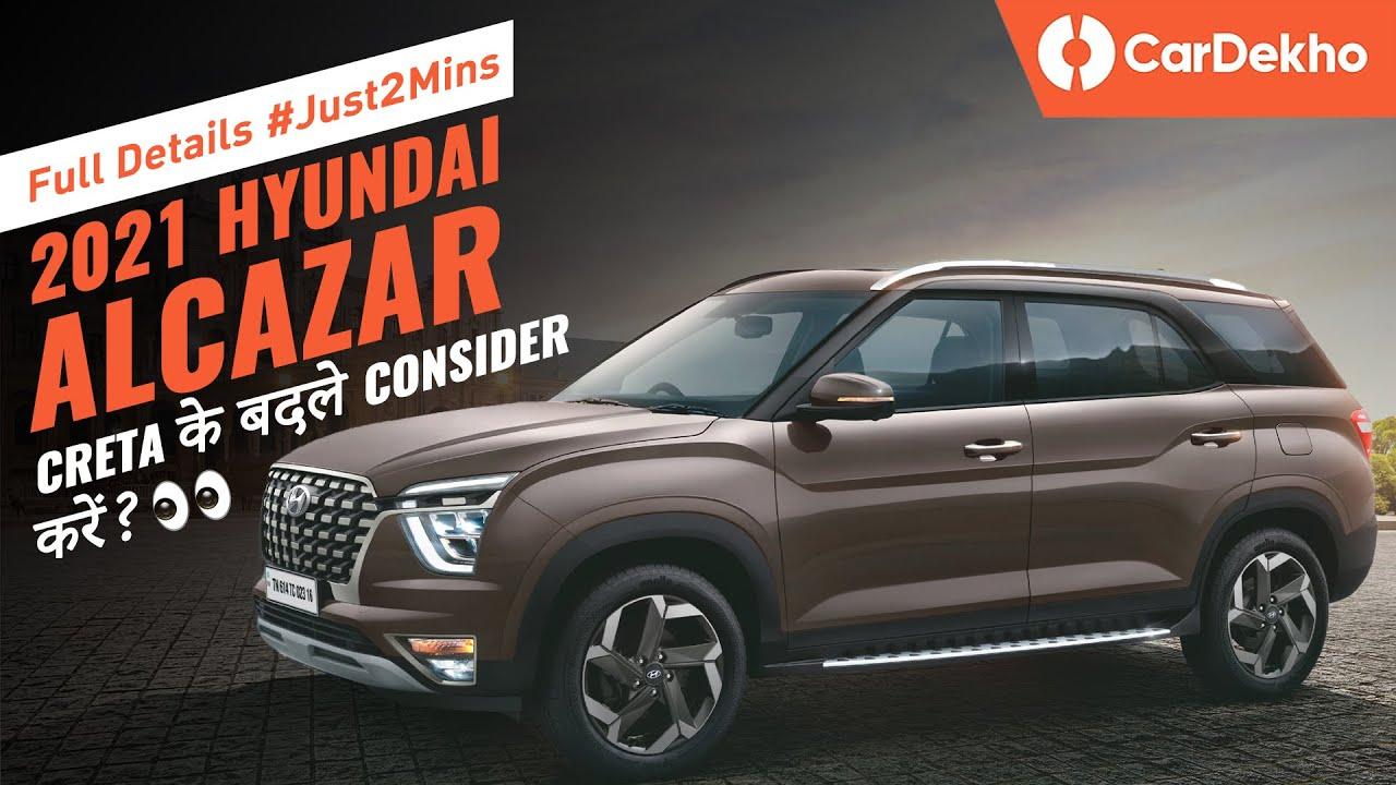 Hyundai Alcazar Price In India Starts Rs 16.30 lakh   Tata Safari, MG Hector Plus rival #in2mins