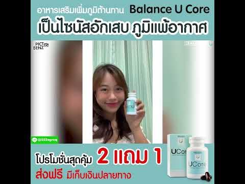 Balance-U-Core-หมดปัญหา-ไซนัสอ