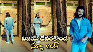 Vijay Devarakonda New Look | విజయ్ దేవరకొండ న్యూ లుక్ | Vijay Devarakonda | IG Telugu - IGTELUGU