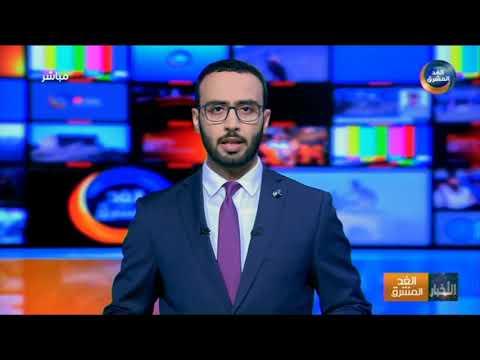 موجز أخبار الثانية مساءً   اغتيال مدير الأمن السياسي لمحافظة الحديدة في العاصمة عدن (28 يناير)