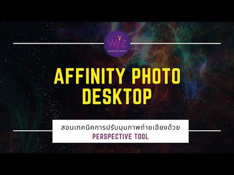 Affinity-Photo-Desktop-สอนใช้-