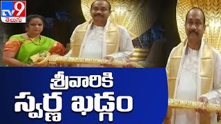 TTD : కలియుగ ప్రత్యక్ష దైవానికి మరో కానుక - TV9 - TV9
