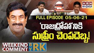 'రాజద్రోహా'నికి  సుప్రీం చెంపదెబ్బ!   CM Jagan   RaghuRamaRaju   Weekend Comment By RK   ABN Telugu - ABNTELUGUTV