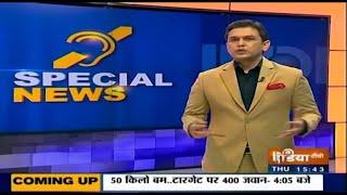 IndiaTV Special News   May 28, 2020 - INDIATV