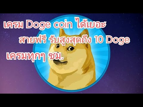 เครม-Doge-coin-ฟรี-ทุกๆชม.-ได้