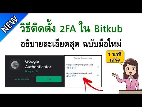 วิธีติดตั้ง-2FA-ใน-Bitkub-ภายใ