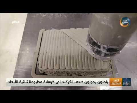 باحثون يحولون صدف الكركند إلى خرسانة مطبوعة ثلاثية الأبعاد
